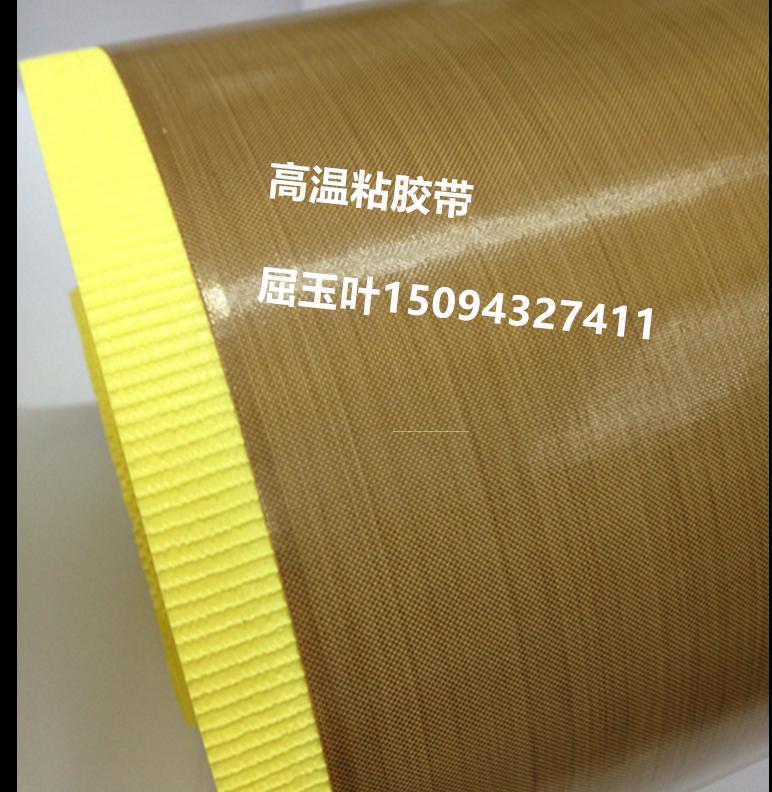 铁氟龙胶带耐高温胶布