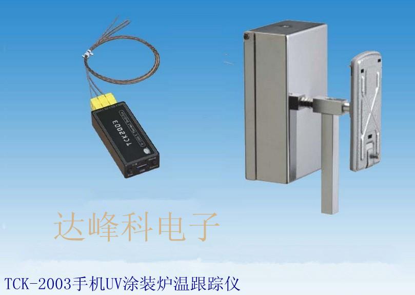手机UV涂装炉温测试仪 深圳SMT炉温测试仪厂家