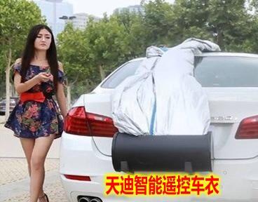 汽车全自动智能遥控车衣 防盗防晒抗紫外线夏季车罩车套