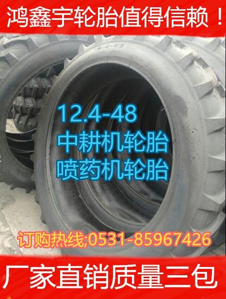 12.4-48中耕机窄轮胎批发各种型号人字轮胎配套钢圈内胎