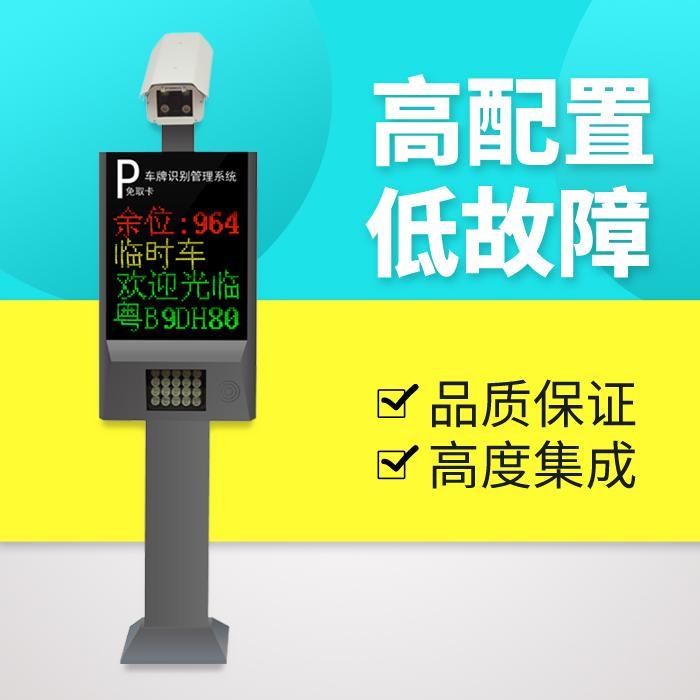 车辆自动识别停车场管理收费系统