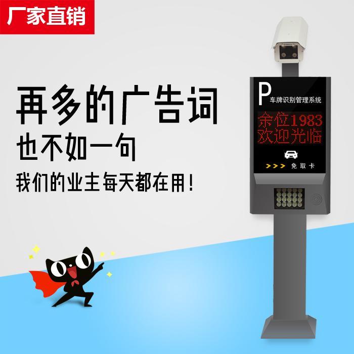 停车场智慧化增效应用级品牌(车牌识别)