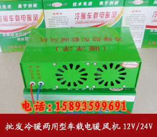 冷暖型车载暖风机 24V大货车暖风机1500W 暖风机好用吗