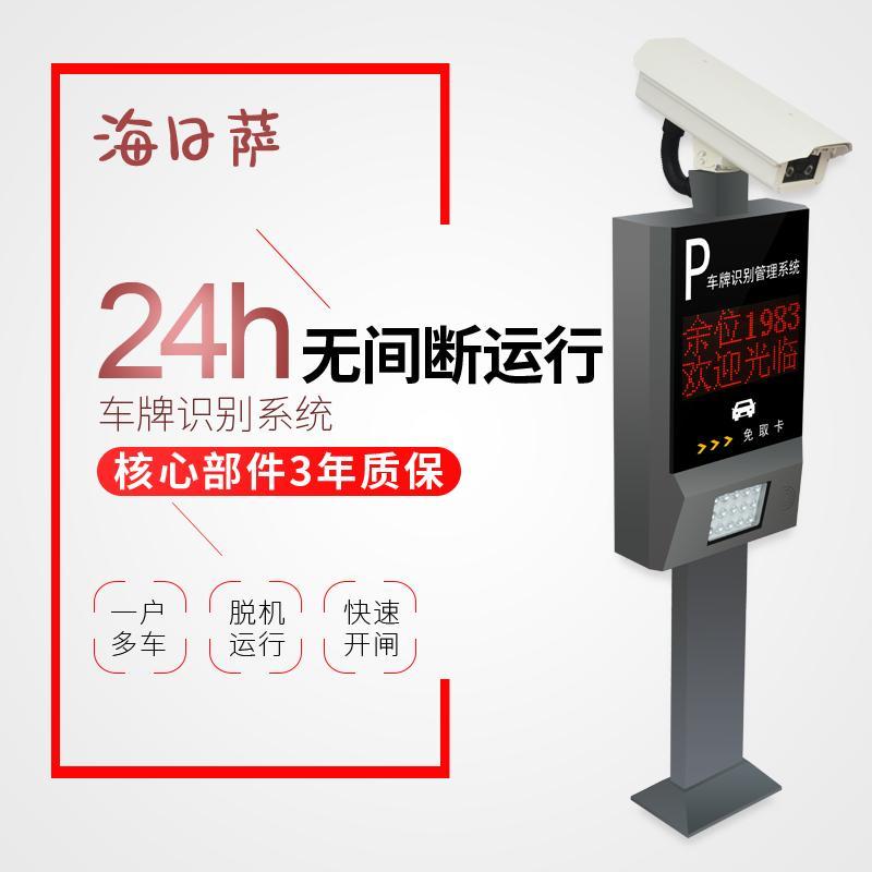 深圳海日萨高清车牌识别停车场系统
