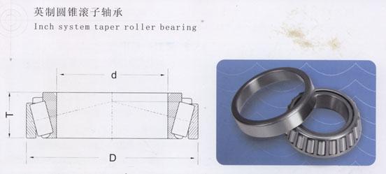 英制圆锥滚子轴承