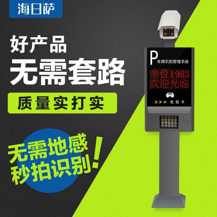 深圳海日萨 停车场门禁系统一体机企业店批发代理