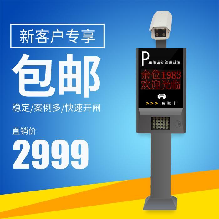 深圳海日萨 停车场门禁系统一体机企业店厂家直销