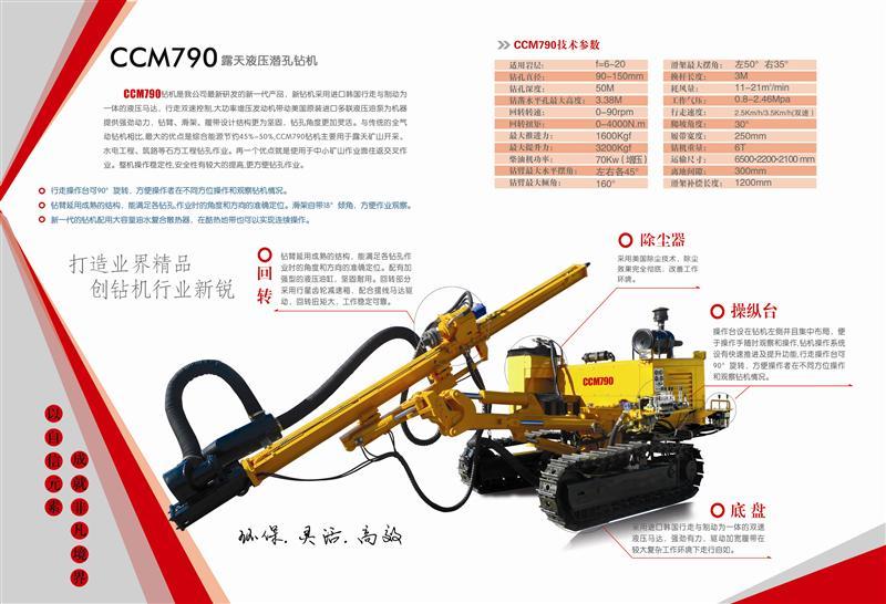 CCM790全液压潜孔钻机