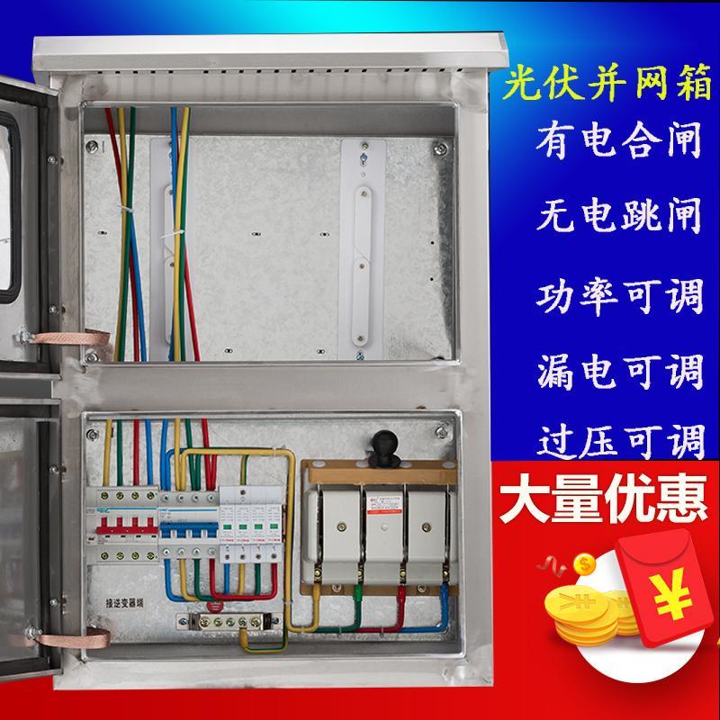 不锈钢光伏发电配电箱太阳能光伏重合闸并网电表计量箱5kw汇流箱