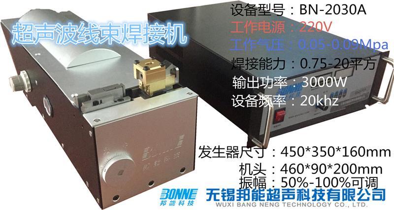 超声波金属焊接机焊接作用