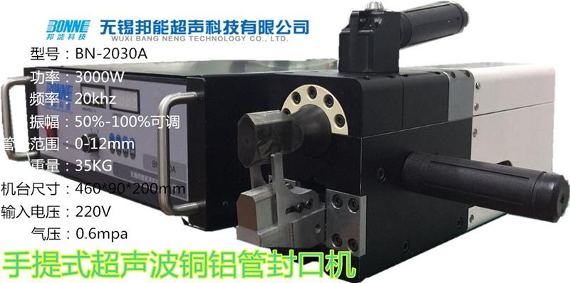 超声波铜管封切机应用范围及注意事项