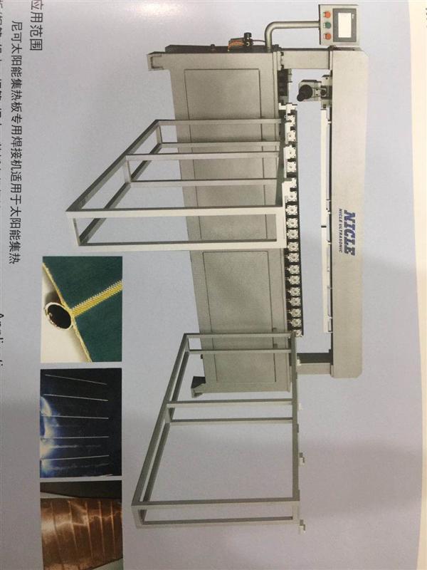 平板太阳能集热器焊接机