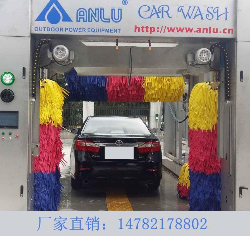 安露智能洗车机