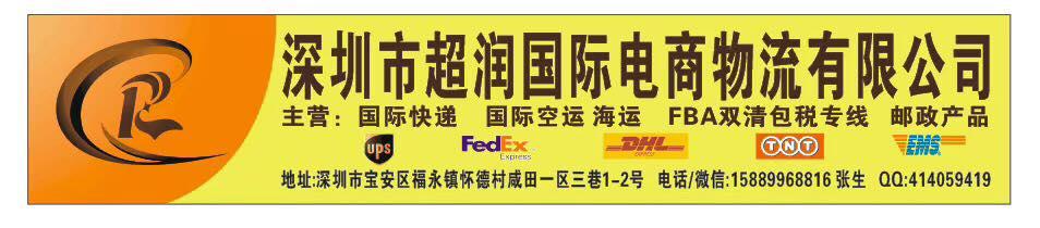 国际快递, 国际空运,海运,FBA双清包税专线,邮政产品