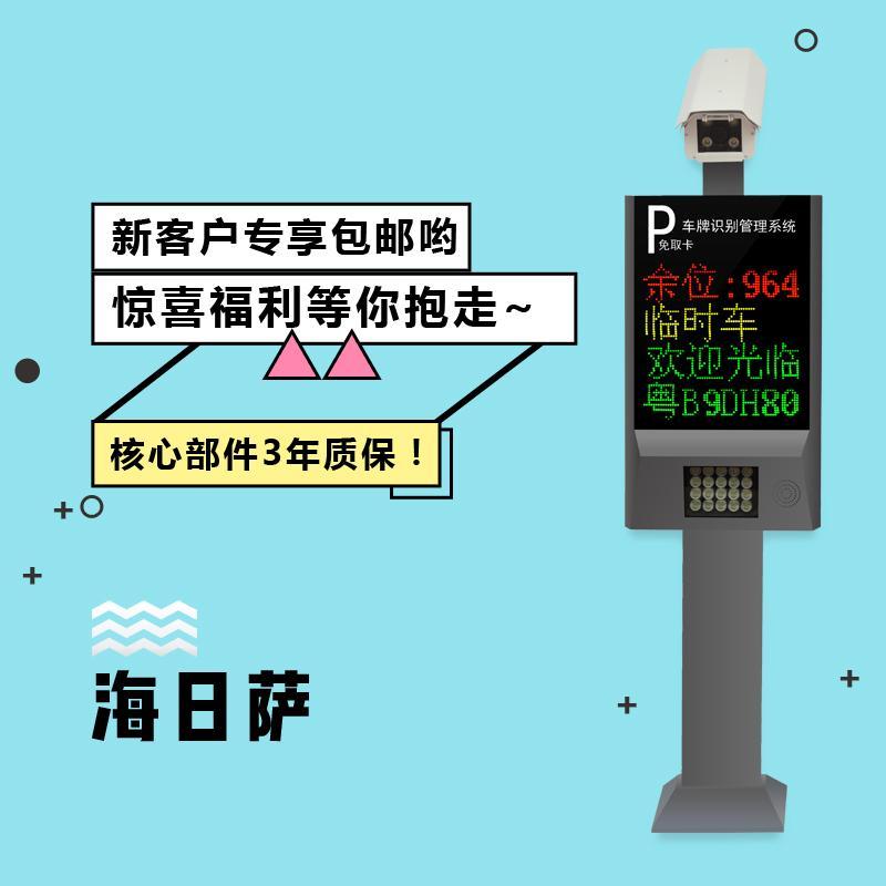 深圳海日萨   智能停车场管理