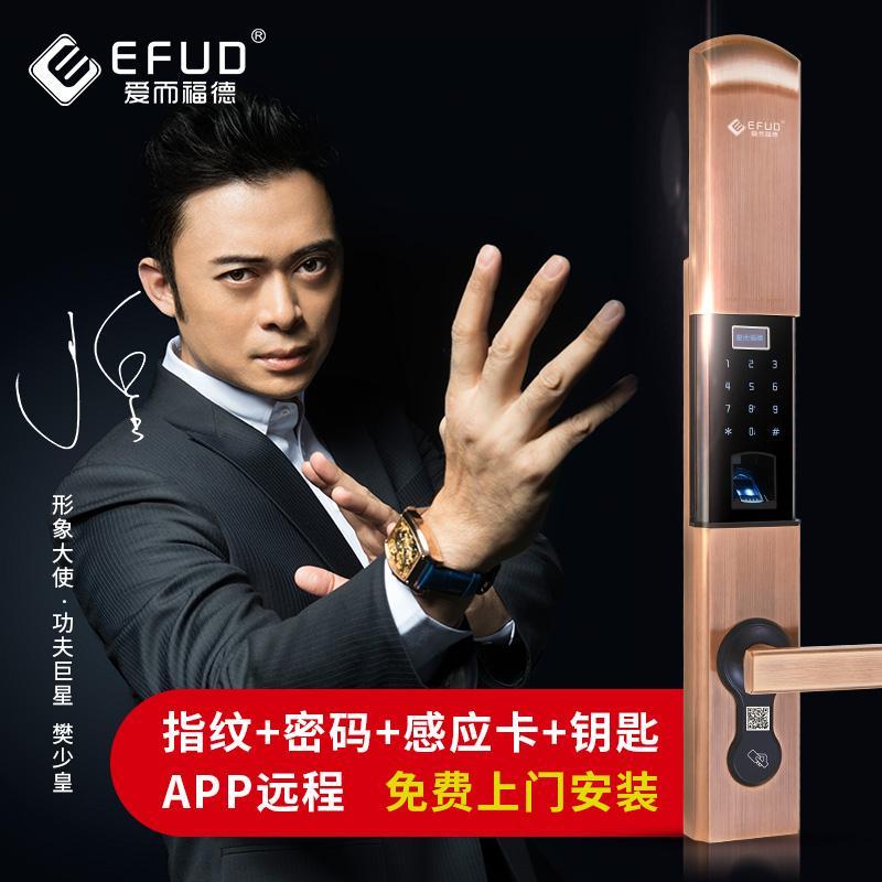 爱而福德8038  防盗门专用 智能锁 指纹电子 密码 锁 智能家居配