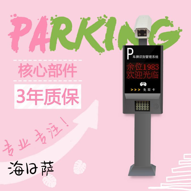 深圳海日萨 停车场管理车牌识别