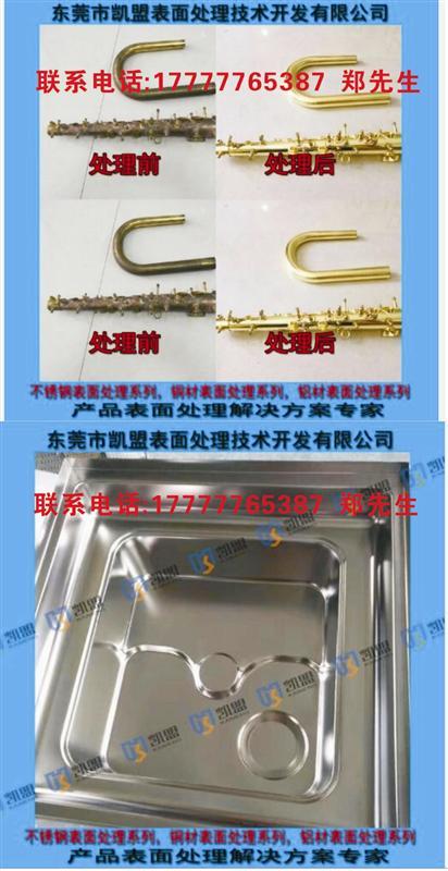 不锈钢通用型无铬电解抛光液