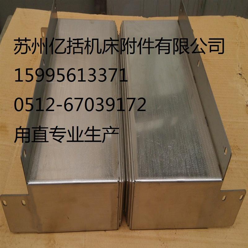 好质量好品质好机床钢板防护罩就选苏州亿括机床附件有限公司