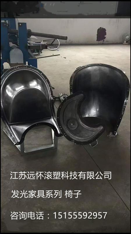 滚塑模具 异形桌椅模具 发光家具系列