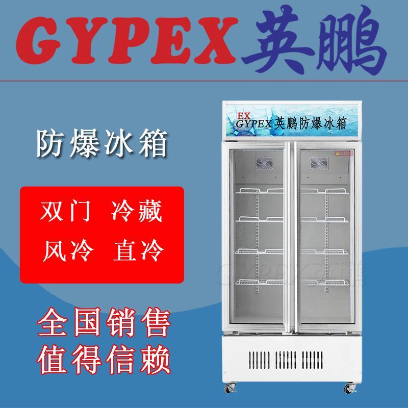 化学品防爆冷藏冰箱,烟台防爆冰箱400升
