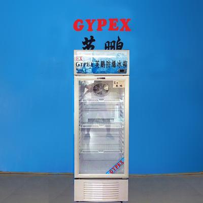 高校防爆冷藏箱,泰安防爆冰箱300升