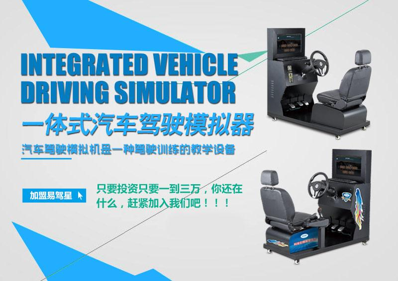 专为学车打造的易驾星汽车模拟器设备-佛山市易驾星