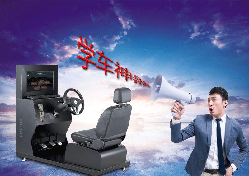 智能学车加盟佛山市易驾星汽车模拟器全国招商