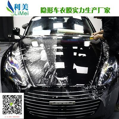 汽车漆面隐形车衣