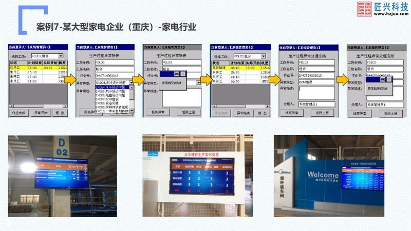 杭州匠兴科技案例:某家电企业MES系统