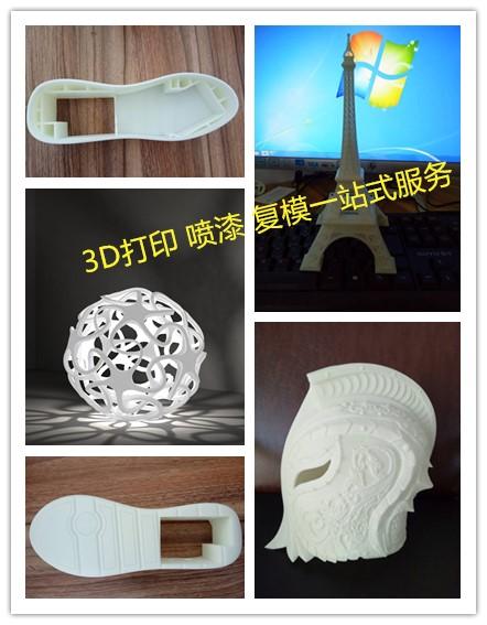 工业级3D打印制作服务