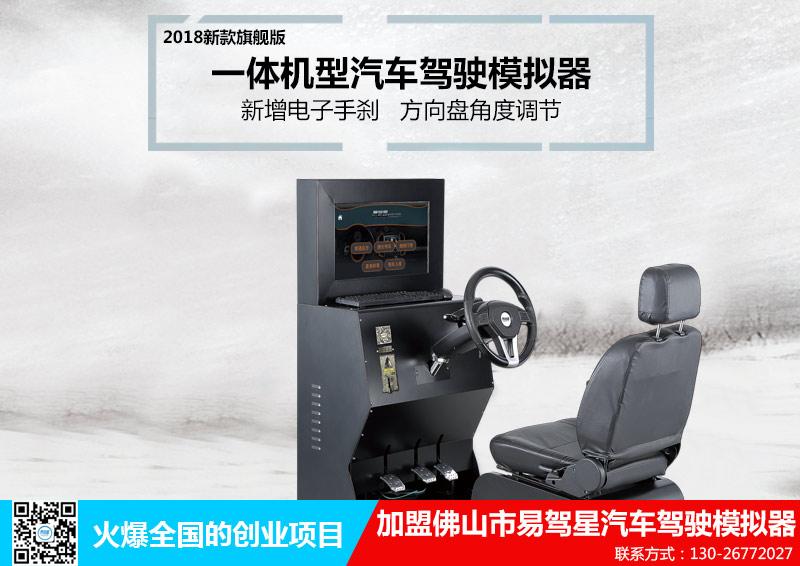 加盟佛易驾星_汽车驾驶模拟学车机