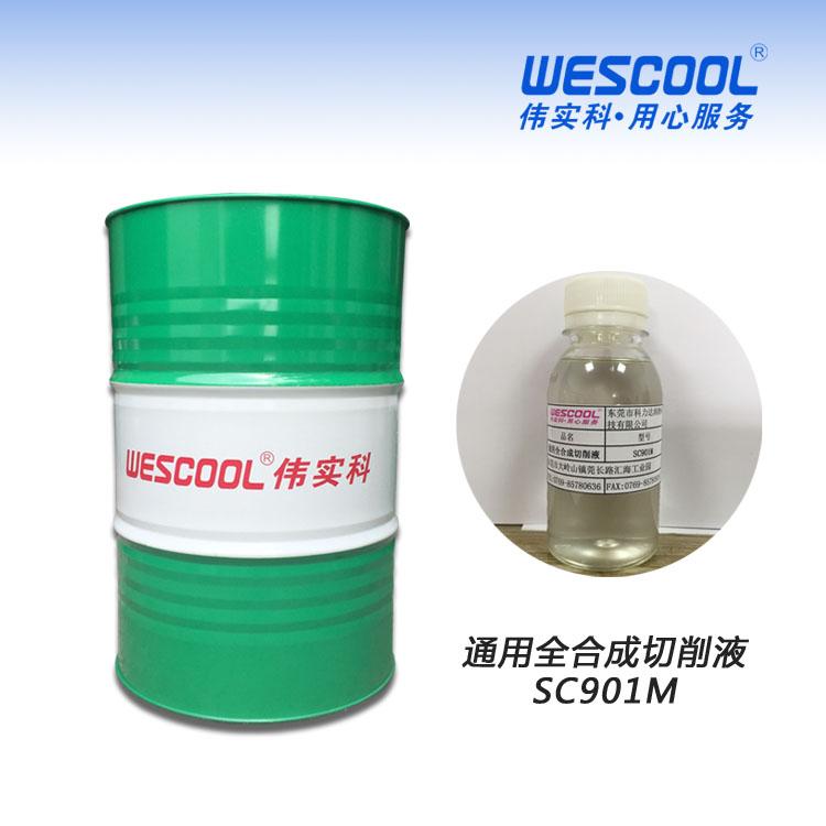 SC901M全合成切削液