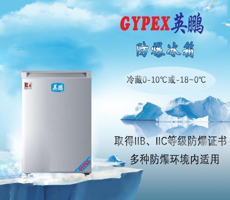 英鹏防爆冰箱,柳州实验室防爆冰箱