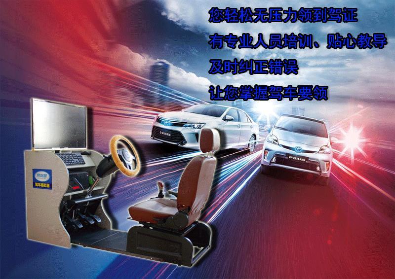 易驾星汽车驾驶模拟器