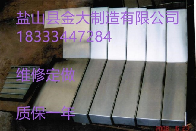 昆明机床立式加工中心X轴Y轴伸缩式防护罩 导轨护板