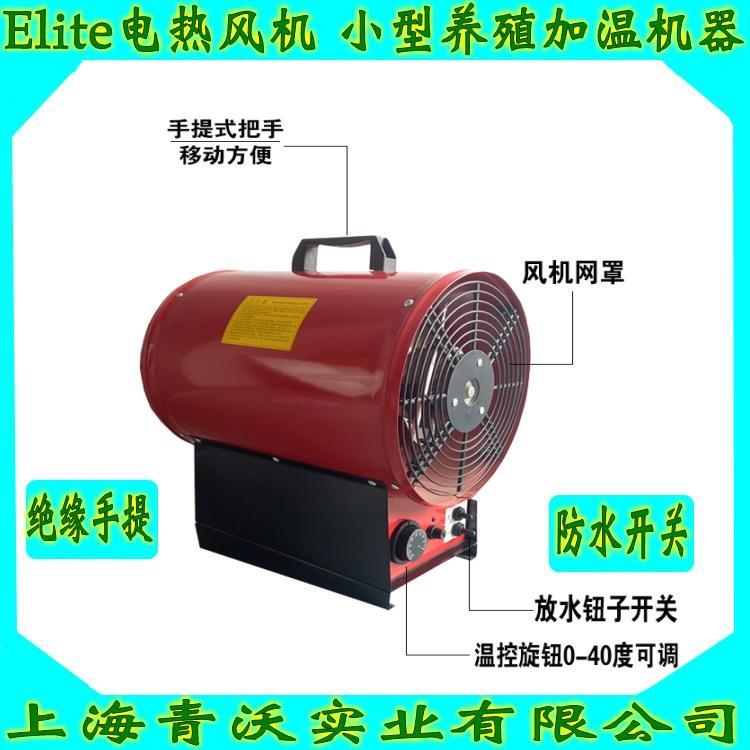 永备Elite电热暖风机 手提移动工业电热风机