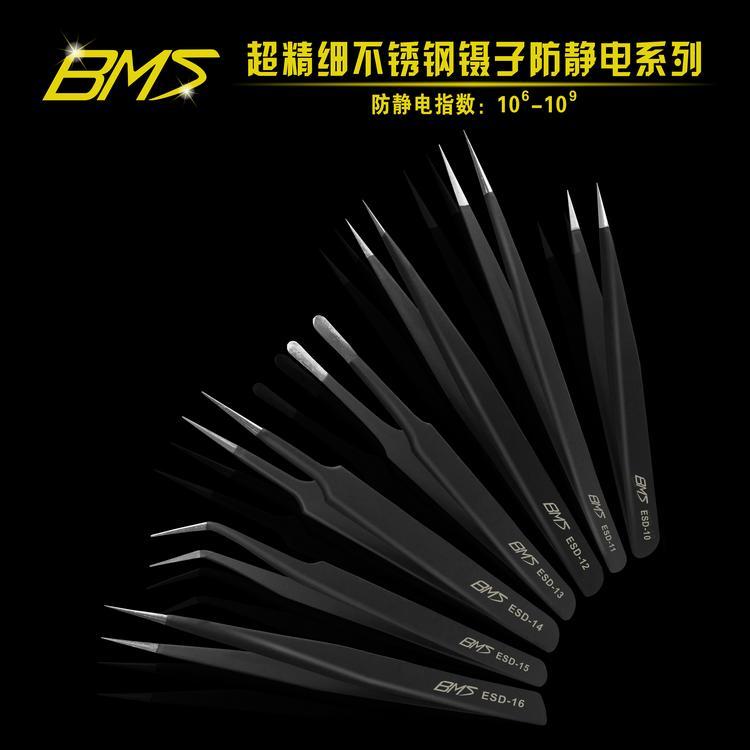高精密高硬度防静电镊子ESD-10 11 12 13 14 15 16
