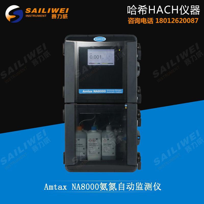 美国哈希NA8000氨氮自动监测仪 技术指标