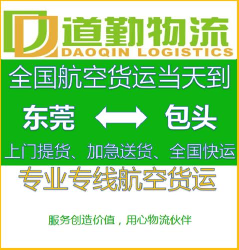 深圳发货到包头航空运输怎么收费-航空物流收费标准