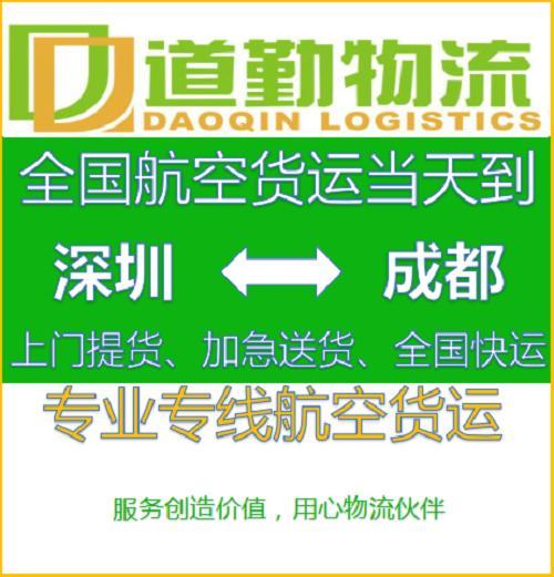 深圳关键零部件航空运输到成都应该注意什么?航空快递怎么收费?