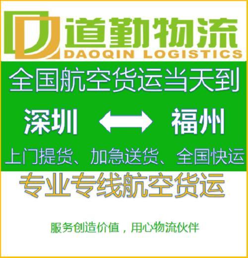深圳到福州航空运输运费怎么算-航空托运当天到