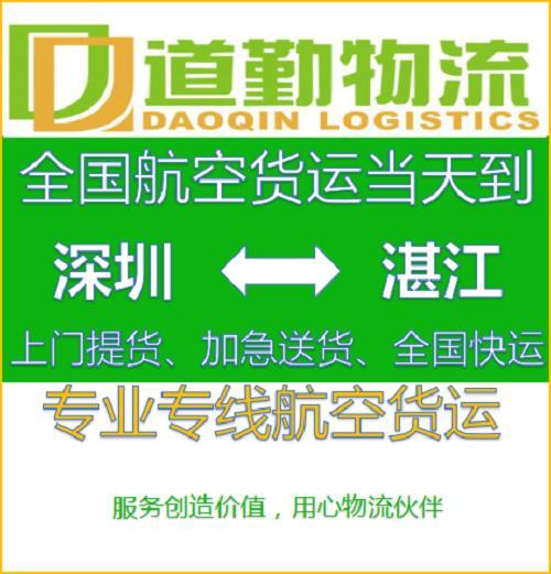 注意了-深圳到湛江航空快递当日达-深圳空运到湛江为您服务