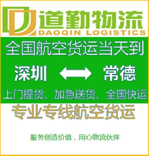 深圳发货到常德空运具体收费标准-道勤物流欢迎您