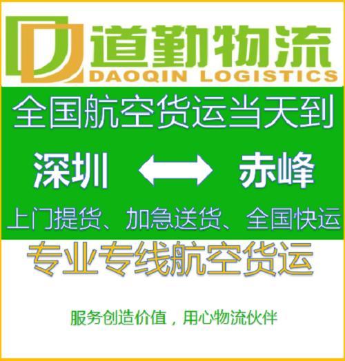 深圳到赤峰航空运输怎么收费-道勤速运及时到