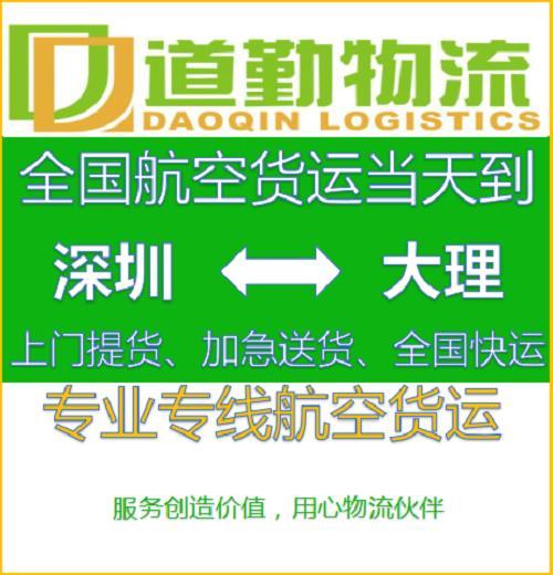深圳货物到大理航空托运收费标准-道勤速运欢迎您