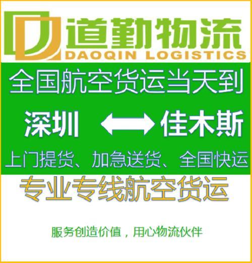 深圳到佳木斯航空运输收费标准-道勤速运为您服务