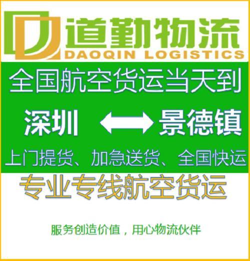 深圳有货到景德镇运费怎么算-道勤物流空运专线