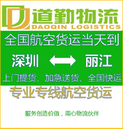 深圳到丽江航空运输当天到-道勤物流航空货运欢迎您
