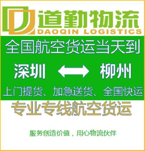 深圳发货到柳州航空托运怎么收费-深圳到柳州空运